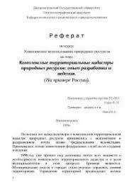 Комплексный территориальный кадастр природных ресурсов реферат по  Комплексный территориальный кадастр природных ресурсов реферат по экологии скачать бесплатно разработка опыт Россия охрана правовой окружающей
