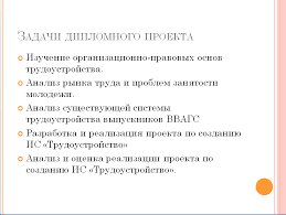 Оформление презентации для диплома пример 4 Далее укажите хронологию действий направленных на решение задач