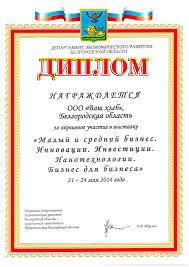 Наши достижения Шебекинский Хлебозавод Ваш хлеб Диплом2 · Диплом