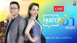 LIVE!! รายการ #คุยข่าวเช้ารุ่งอรุณ วันที่ 13 กุมภาพันธ์ 2564 (ช่วงที่1) -  YouTube