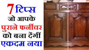 home tips in hindi furniture care tips in hindi home care tips in hindi फर न चर क यर क ट प स you