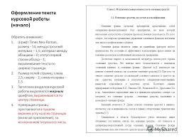 Презентация на тему Оформление курсовой работы Курсовая работа  6 Оформление текста курсовой работы