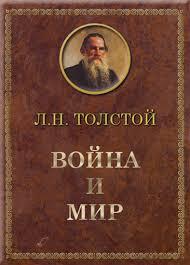 Война и мир Год Литературы  1 война и мир Объем романа