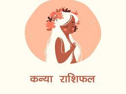Rashifal Kanya Rashifal Virgo Horoscope In Hindi 12 September Problems In Kanya  Rashi Job And Business   कन्या राशिफल 12 सितंबर: शत्रुओं से रहें सावधान,  जॉब और बिजनेस में आ सकती परेशानी,