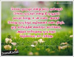 The Best And Most Comprehensive Life Quotes Sayings In Tamil Love