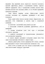 Курсовые работы по Бухгалтерскому учету на заказ Отличник  Слайд №3 Пример выполнения Курсовой работы по Бухгалтерскому учету