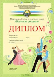 бальные танцы ilvira n бальные танцы 5 6 мая в Ташкенте кажется в ОДО состоится международный турнир по спортивным танцам рисовала иллюстрации для диплома