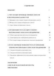 Пути совершенствования учета и управления товарно материальных  Пути совершенствования учета и управления товарно материальных запасов на предприятии в Казахстане диплом по бухгалтерскому