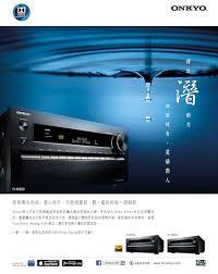onkyo 3030. onkyo | print-ad tx-nr3030 3030 e