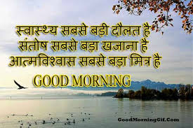 good morning messages good morning msg