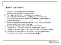 Презентация на тему ФУНКЦИИ УПРАВЛЕНИЯ ПРОЕКТАМИ Тема  23 КОНТРОЛЬНЫЕ