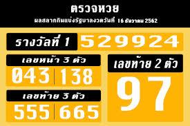 ตรวจหวย 16 ธันวาคม 2562 : ผลสลากกินแบ่งรัฐบาลรางวัลที่ 1 16/12/62