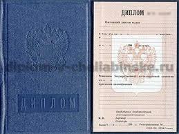 Купить диплом ПТУ в Челябинске Надежная доставка купить диплом училища с приложением 1993 2006 годов