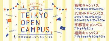 オープンキャンパス Banner バナーバナーデザインバナー文字