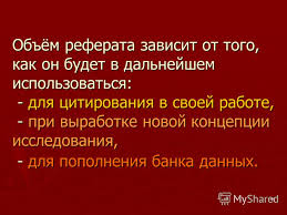 Презентация на тему ВГУЭС ИМОБ Кафедра русского языка  15 15 Объём