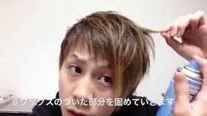 メンズセット講座山田涼介くん風ヘアセットあくまでも風 Youtube