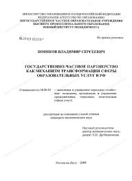 Диссертация на тему Государственно частное партнерство как  Государственно частное партнерство как механизм трансформации сферы образовательных услуг в РФ тема диссертации и автореферата по ВАК 08 00 05