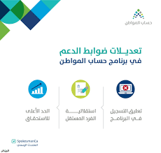 جريدة الرياض   حساب المواطن يبدأ تطبيق تعديل ضوابط الدعم
