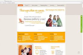 Примеры создания сайтов разработки мобильных приложений  Создание и продвижение сайта для компании Курсовая на заказ ру