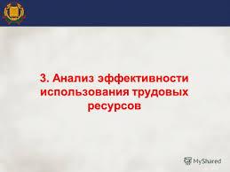 Презентация на тему ТЕМА Тема Анализ использования трудовых  Анализ эффективности использования трудовых ресурсов