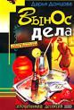 Книга вынос дела - читать онлайн автор дарья донцова loveread ec