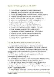 Годовой отчет   Председатель Наблюдательного совета 7 ГОДОВОЙ ОТЧЕТ
