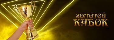 Картинки по запросу Национальна Лотерея Золотой Кубок