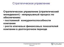 Презентация на тему Стратегический менеджмент Лекция Курс  3 Стратегический менеджмент
