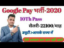 10th/12th/ITI/Diploma high salary job-2020 || Google pay job || 10th pass  job in google pay