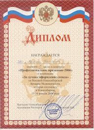 Награды и лицензии Агентство недвижимости АФИНА ПАЛЛАДА  ярморки недвижимости · Диплом конкурса Профессиональное признание 2006