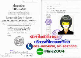 รับทำใบขับขี่สากล สะดวก ส่งเอกสารผ่านทาง LINE ได้
