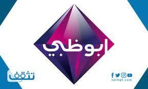 تردد قناة ابوظبي نايل سات وعرب سات 2021 - موقع تثقف