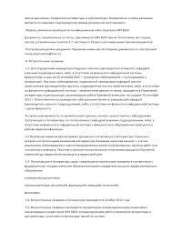 Реферат и правила 20 Высшая 6 школа