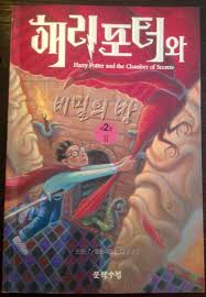 harry potter and the chamber of secrets korean translation rowling j k