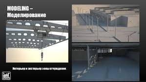 Дипломная работа ЗФКА ШАГ Жучков С А  11 modeling Моделирование