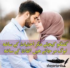 romantic urdu shayari romantic