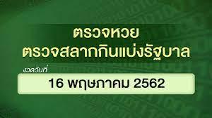 ตรวจหวย ตรวจสลากกินแบ่งรัฐบาล งวดวันที่ 16 พฤษภาคม 2562