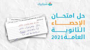 حل امتحان الإحصاء الثانوية العامة 2021 - YouTube