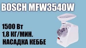 Обзор электромясорубки <b>Bosch MFW3540W</b> - YouTube