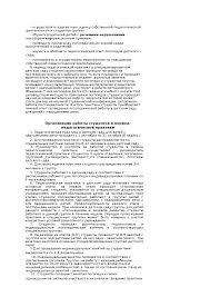 Программа и методические рекомендации по проведению педагогической  Это только предварительный просмотр