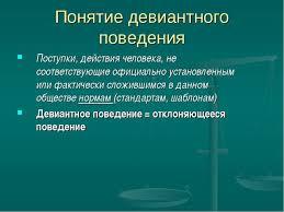 Презентация Девиантное поведение у детей и подростков  Понятие девиантного поведения Поступки действия человека не соответствующие
