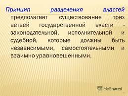 Презентация на тему Понятие и правовой статус органов  10 Принцип разделения властей предполагает существование трех ветвей государственной власти