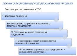 Экономическое обоснование увеличения услуг Древний сайт отборных  Экономическое обоснование проектируемых мероприятий