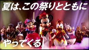 ディズニー夏祭り2013 Youtube