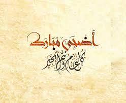 عيد الاضحى مبارك تويتر