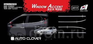 <b>Накладки</b> хромированные на <b>молдинг окон</b> Hyundai IX35 продам ...