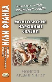 """Цифровая книга """"<b>Монгольские народные</b> сказки / Монгол ардын ..."""