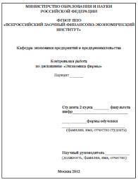 ВЗФЭИ Экономика фирмы Контрольные работы на заказ титульная страница контрольного задания по экономике фирмы ВЗФЭИ