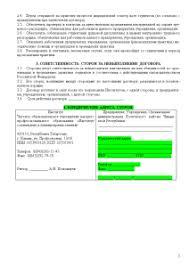 Отчет по практике на примере администрации Козловского района  Отчёт по практике Отчет по практике на примере администрации Козловского района Чувашской Республики 5