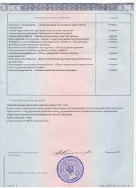 Строительно техническая экспертиза Приложение к диплому о высшем образовании страница 4